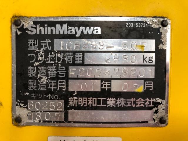 Продажа манипулятора SHIN MAYWA CB 293 БУ
