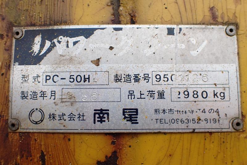 Продажа манипулятора NANSEI PC50/3 H БУ
