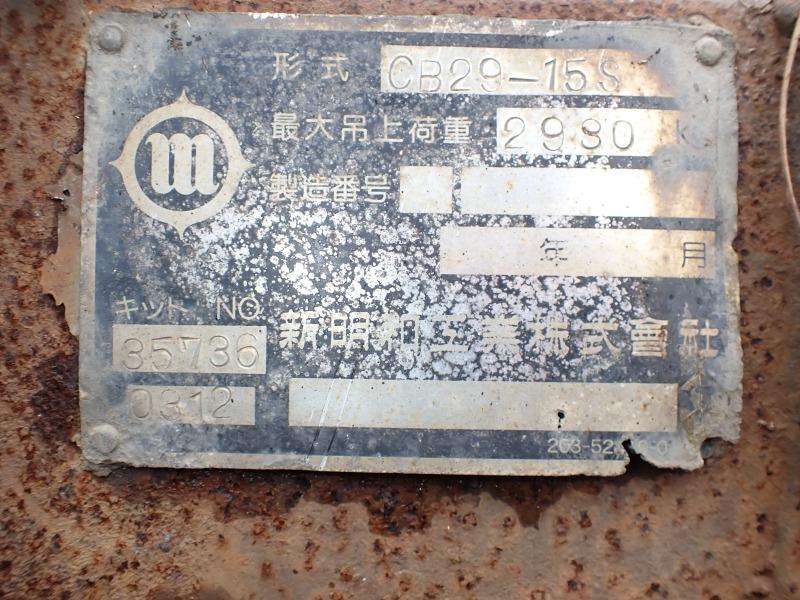 Продажа манипулятора SHIN MAYWA CB 2900/3 БУ