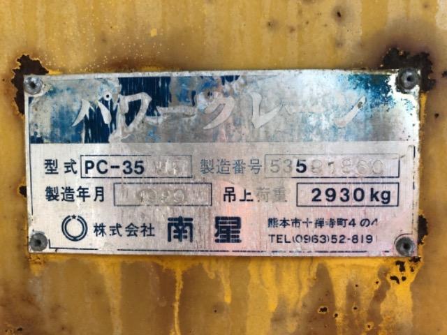 Продажа манипулятора NANSEI PC 35/3 БУ