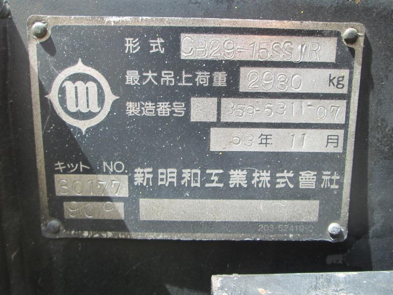 Продажа манипулятора SHIN MEIWA CB 2900/4H БУ