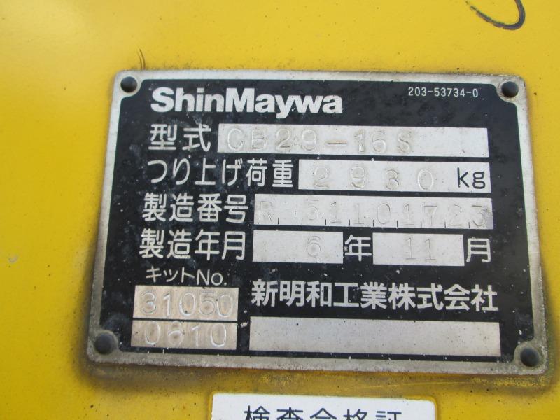 Продажа манипулятора SHIN MEIWA CB 303 БУ