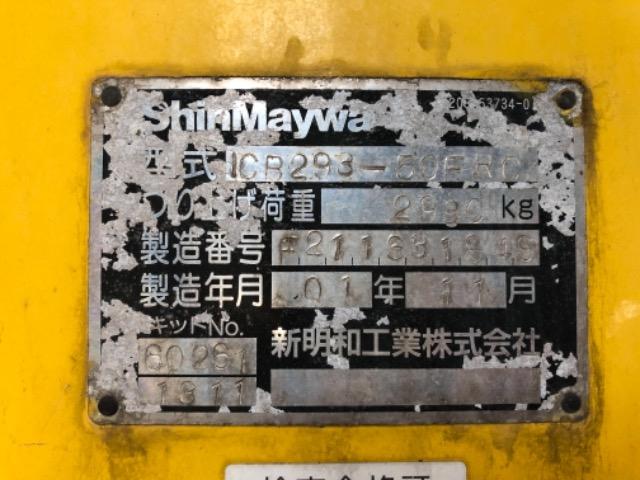 Продажа манипулятора SHIN MAYWA CB293 БУ